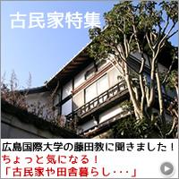 特集!古民家や田舎暮らし~広島県の古民家物件検索