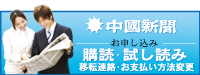 中国新聞購読試し読み