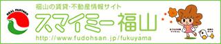 福山 賃貸・不動産情報サイト:スマイミー福山