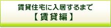 広島 賃貸住宅に入居するまで 【賃貸編】