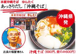広島県広島市内でご当地麺! ~広島の賃貸物件検索サイト スマイミーコラム