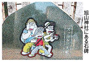 広島県 広島市 西区 己斐から広がる「ズッコケ」の輪 ~広島県 広島市 西区 己斐を散策 ~広島の賃貸物件検索サイト スマイミーコラム