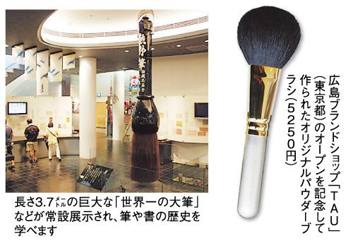 伝統工芸の技を習う ~広島県熊野町を散策 ~広島の賃貸物件検索サイト スマイミーコラム